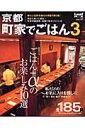 京都町家でごはん(3)