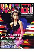 Dazed & confused Japan(44)