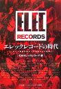 エレックレコードの時代(幻のエレックレコード編)