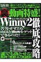裏動画特盛! Winny(うぃにぃ) 2(つう)徹底攻略