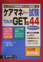 ケアマネジャー試験targets 44