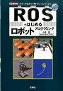 ROSではじめるロボットプログラミング [ 小倉崇 ]