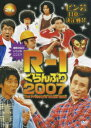 R-1ぐらんぷり2007 [ 徳井義実 ]
