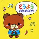 ザ・ベスト::どうよう〜もりのくまさん〜 [ (童謡/唱歌) ]
