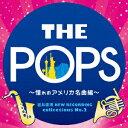 岩井直溥 NEW RECORDING collections No.2 THE POPS 〜憧れのアメリカ名曲編〜 [ 天野正道 東京佼成ウインドオーケストラ ]