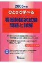 ひとりで学べる看護師国家試験問題と詳解(2005年版)
