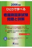 【】ひとりで学べる看護師国家試験問題と詳解(2006年版)