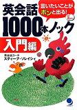 【】英会話1000本ノック(入門編) [ スティ-ブ・ソレイシィ ]