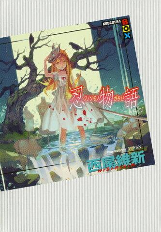 忍物語 (講談社BOX) [ 西尾 維新 ]