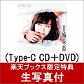 【楽天ブックス限定 生写真付】 甘噛み姫 (Type-C CD+DVD)