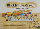 【送料無料】Blackie,the crayon