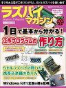 ラズパイマガジン 2016年12月号 [ 日経Linux ]