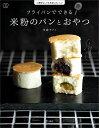 フライパンでできる米粉のパンとおやつ [ 多森サクミ ]
