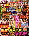 スロガイ・スロ術・パニック7トリプルゴッドMIX (GW MOOK)