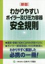 わかりやすいボイラー及び圧力容器安全規則新版 [ 日本ボイラ協会 ]