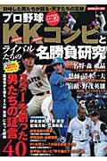 プロ野球KKコンビとライバルたちの名勝負研究