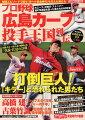 プロ野球広島カープ投手王国列伝