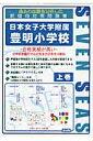 日本女子大学附属豊明小学校(上巻) (合格への近道)
