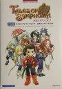 テイルズオブシンフォニア公式コンプリートガイド PS2版 (Namco books) キュービスト