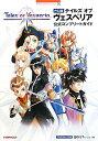 テイルズオブヴェスペリア公式コンプリートガイド PS3版 (Bandai Namco games books) [ キュービスト ]