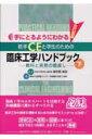 手にとるようにわかる若手CEと学生のための臨床工学ハンドブック(下) 教科と実務の橋渡し [ 東邦大学医療センター大橋病院 ]