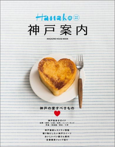 神戸案内 LOVE OF KOBE (Magazine house mook)