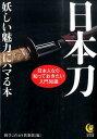 日本刀妖しい魅力にハマる本 (Kawade夢文庫) [ 博学こだわり倶楽部 ]