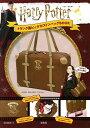 Harry Potter トランク風ビッグボストンバッグBOOK ([バラエティ])