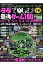 タダで楽しむ!最強ゲーム100 Windows(vol.3)