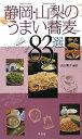 静岡・山梨のうまい蕎麦83選 [ 山口雅子 ]