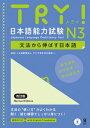 TRY!日本語能力試験N3改訂版 [ アジア学生文化協会 ]