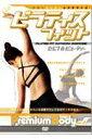 DVD ピラティスフィット