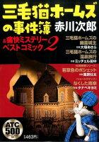 三毛猫ホームズの事件簿&痛快ミステリーベストコミック(2)