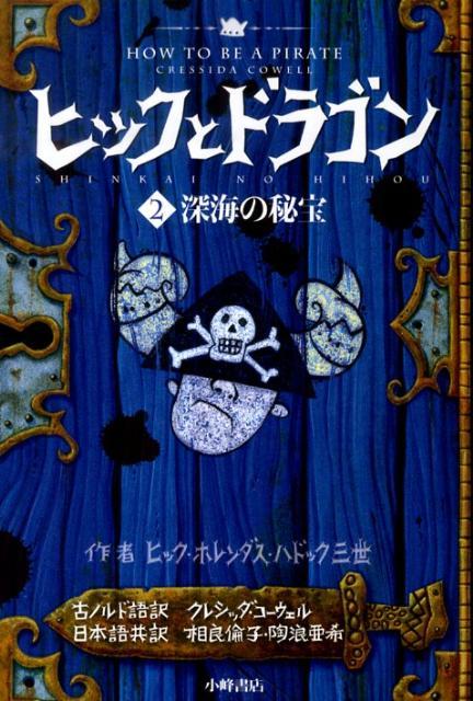 ヒックとドラゴン(2) 深海の秘宝 [ クレシッダ・コーウェル ]...:book:13410854