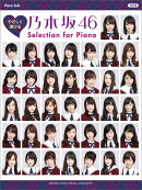 �ԥ��Υ��� �䤵�����Ƥ��� ǵ�ں�46 Selection for Piano