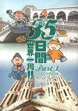 35日間世界一周!!(part 3(南欧南米?世界遺) [ 水谷さるころ ]