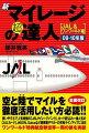 新マイレージの超達人(JAL&ワンワールド編)(09-10年版)
