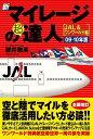 【バーゲン本】新マイレージの超達人(JAL&ワンワールド編)(09-10年版) [ 櫻井雅英 ]