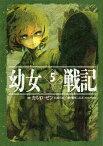 幼女戦記(5) Abyssus abyssum invocat [ カルロ・ゼン ]