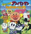 CDパックシリーズ::それいけ!アンパンマン キャラクターソングス
