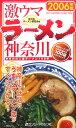 激ウマラーメン神奈川(2006年版)