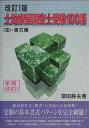 土地家屋調査士受験100講(3(書式編))改訂版