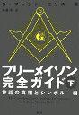 フリーメイソン完全ガイド(下(神話の真相とシンボル・編))