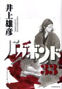 バガボンド(33) [ 井上雄彦 ]