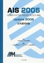 AIS 2005 Update 2008 日本語対訳版 [ 日本外傷学会 ]