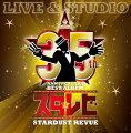 35th Anniversary BEST ALBUM「スタ☆レビ」-LIVE & STUDIO-