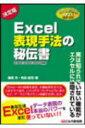 Excel表現手法の秘伝書 とっておきの秘技 [ 篠塚充 ]