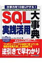 SQL実践活用大事典 仕事力を10倍upする! [ ミューテック ]