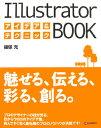 Illustratorアイデア&テクニックbook [ 篠塚充 ]