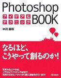 【】Photoshopアイデア&テクニックbook